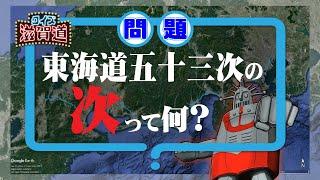 東海道五十三次の次って何でしょう?:クイズ滋賀道