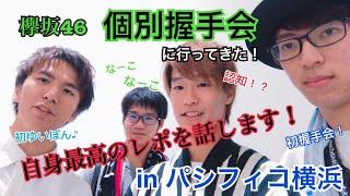 欅坂46個別握手会に行ってきたので一番良かったレポを話します!