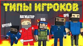 ТОП-7 ТИПОВ ИГРОКОВ В БЛОК СТРАЙК