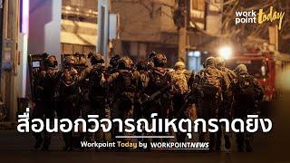 สื่อนอกให้ความสนใจเหตุกราดยิงโคราช สะท้อนวัฒนธรรมทหารในเมืองไทย | ข่าว | Workpoint Today
