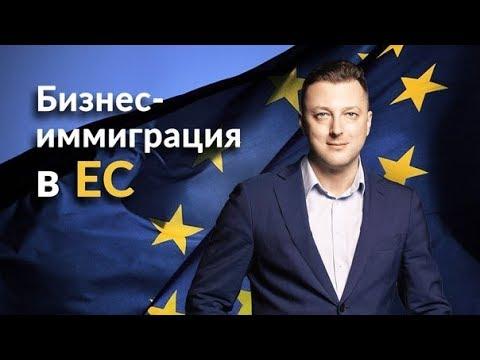Бизнес-иммиграция в ЕС