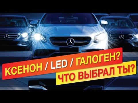 Галоген и ксенон уже все? Что лучше галоген, ксенон или светодиодные/LED фары?