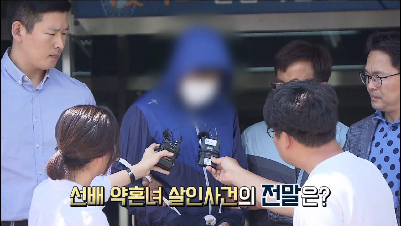[뉴스&이슈/토크쇼] 순천 선배 약혼녀 살인사건... 막을 순 없었나? 다시보기