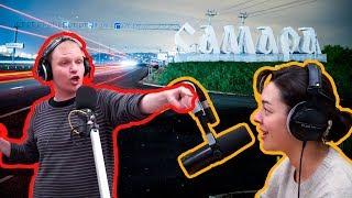 Сева Москвин и Марина Кравец - Самара городок в стиле Moscow newer sleeps