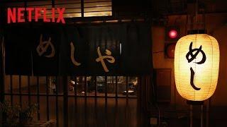 Netflixオリジナルドラマ『深夜食堂』開店中!