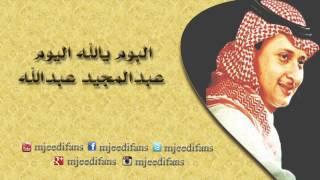 تحميل اغاني مجانا عبدالمجيد عبدالله ـ على نيتي   البوم يالله اليوم   البومات