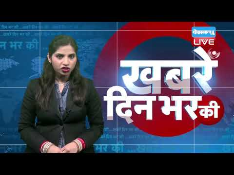 15 July | दिनभर की बड़ी ख़बरें | Today's News Bulletin | | Hindi News India | Top News |#DBLIVE