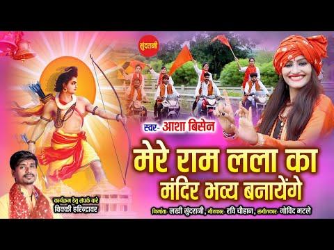 मेरे राम प्रभु का मंदिर भव्य बनायेगे,