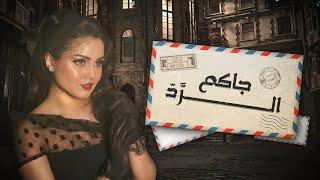 أسماء بسيط - جاكم الرد   Asmaa Bassite - Jakom Al Rad تحميل MP3