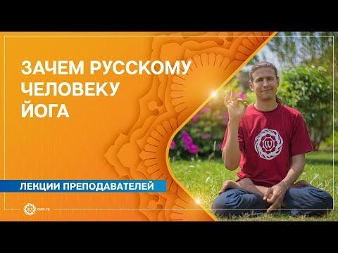 Зачем русскому человеку заниматься йогой. Часть 1