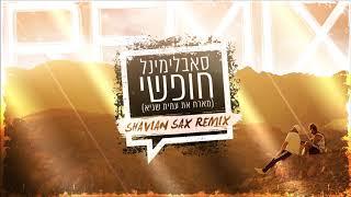 סאבלימינל מארח את עמית שגיא - חופשי (Shavian Sax Remix)