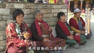 靈鷲山不丹朝聖之旅-找到心的香格里拉