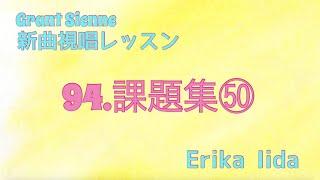 飯田先生の新曲レッスン〜課題集50〜のサムネイル