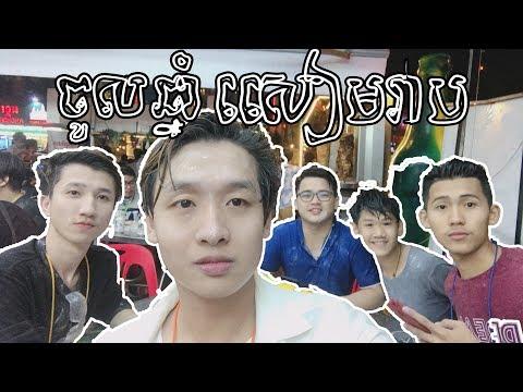"""""""BEKSLOY DURING KHMER NEW YEAR Siemreap"""" - Heng Visal Vlog#2"""