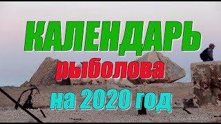 Рыболова календарь 2020 донецкая область 2020