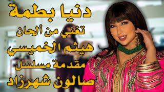 تحميل و مشاهدة Scheherazade Salon - دنيا بطمة تغني من ألحان هيثم الخميسي أغنية مسلسل صالون شهرزاد MP3