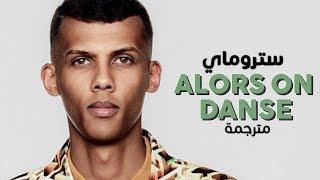 Stromae   Alors On Danse  Arabic Sub | أغنية ستروماي  مترجمة