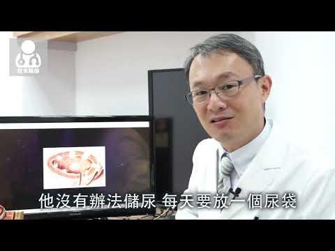泌尿道腫瘤 (裘坤元主任)