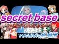 Secret base - Kimiga Kuretamono (VOCALOID)