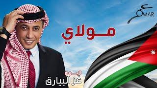 مازيكا عمر العبداللات - مولاي   ألبوم غز البيارق تحميل MP3