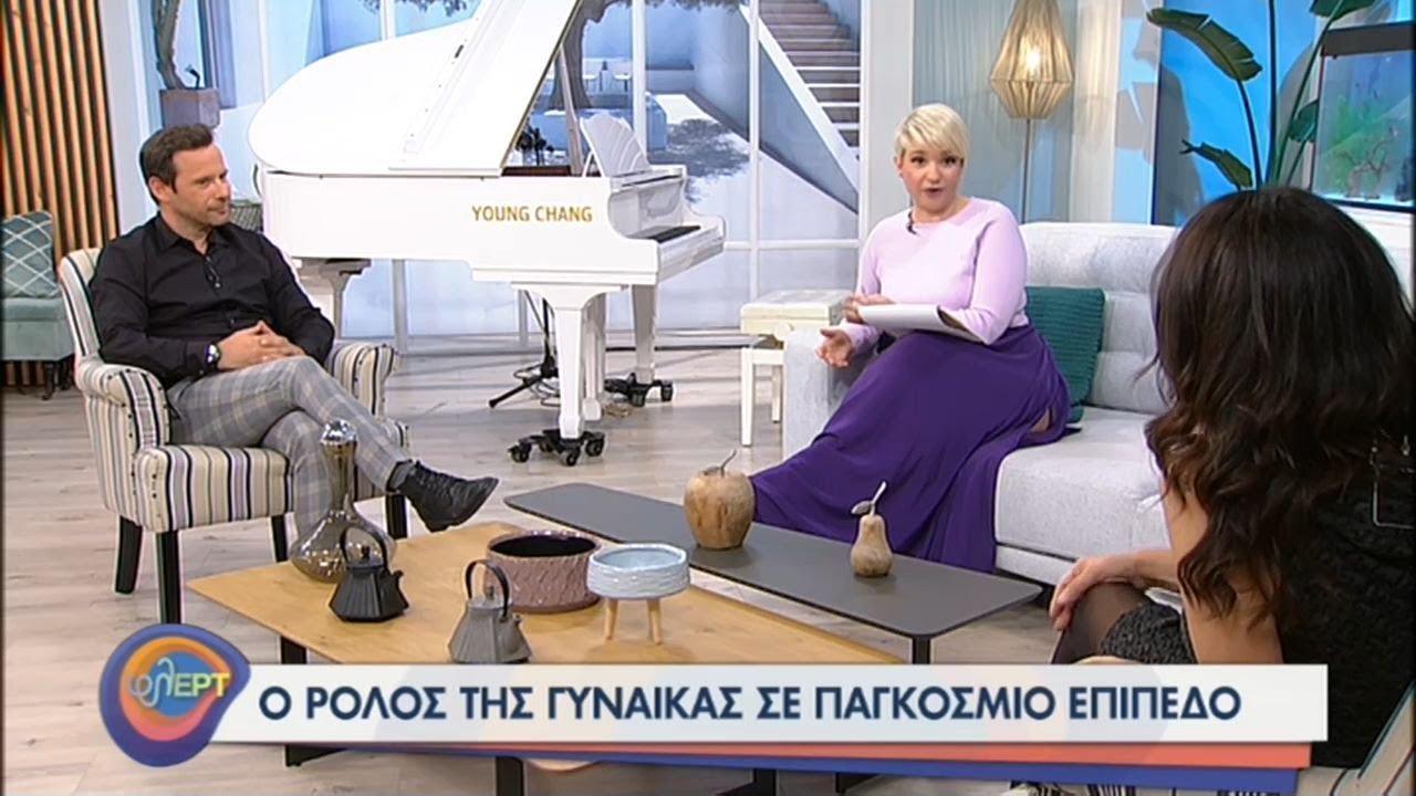 Πυρπασόπουλος & Αλεξανδροπούλου για τις εργαζόμενες γυναίκες | 04/02/2021 | ΕΡΤ