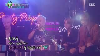 Mino feat Seungyoon - Fear