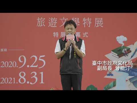 跨越時空紙上心旅行 臺中文學館旅遊文學特展開展