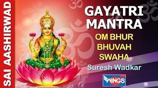 Gayatri Mantra - Om bhur bhuvah (bhuva) swaha (svah) Gayatri Mantra  By Suresh Wadkar