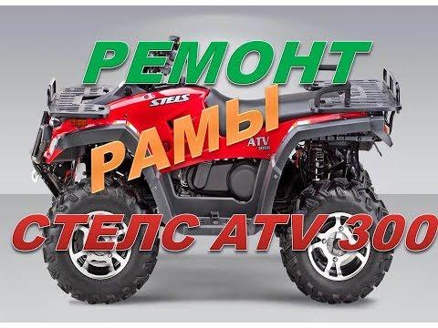 Ремонт рамы  Стелс ATV 300 FAN 300 после ДТП  часть 2