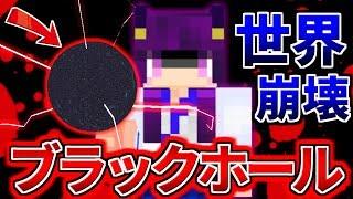 """【Minecraft】危険すぎる!?何でも吸い込む""""最強のブラックホール""""がマジで凄すぎた…【ゆっくり実況】【マインクラフトmod紹介】"""