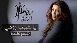 مازيكا Arwa - Ya Habib Rohi أروى - يا حبيب روحي (فيديو كليب) تحميل MP3