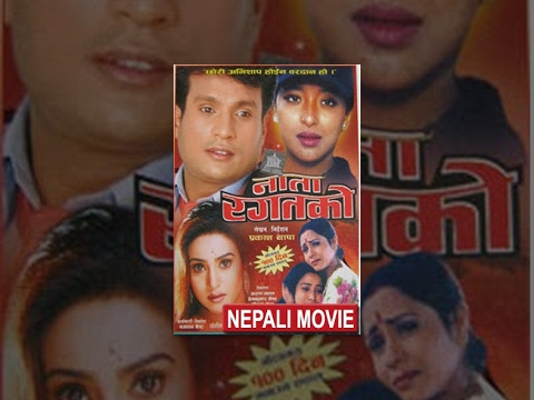 Nata Ragatko | Nepali Movie