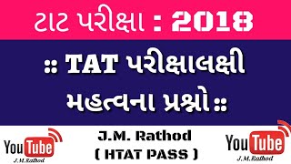 GPSC CURRENT AFFAIRS July 29-30 in Gujarati by The Pocket