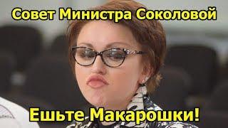 Ешьте макарошки! Совет Министра Соколовой, как прожить пенсионерам на прожиточный минимум! Новости.