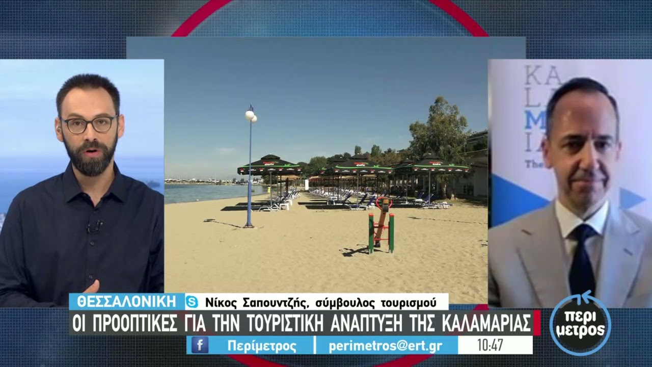 Οι προοπτικές για την τουριστική ανάπτυξη της καλαμαριάς   24/06/2021   ΕΡΤ