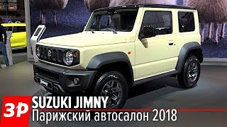 Suzuki Jimny 2018: не прошло и 20 лет!