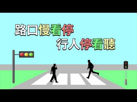 路口慢看停 行人停看聽