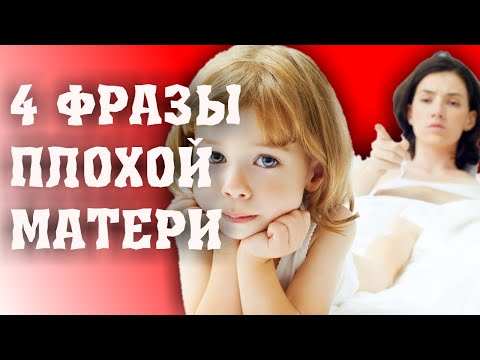 ТЫ ПЛОХАЯ МАТЬ ЕСЛИ ГОВОРИШЬ СВОЕЙ ДОЧЕРИ ЭТИ СЛОВА/4 ФРАЗЫ НЕ ЛЮБЯЩИХ МАТЕРЕЙ