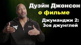 Дуэйн Джонсон и другие актеры о фильме Джуманджи 2: Зов джунглей