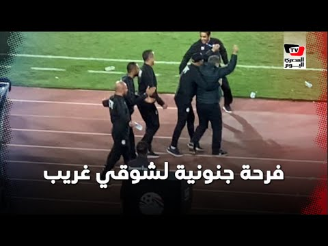 فرحة جنونية لشوقي غريب وجهاز المنتخب المصري عقب التقدم على البرازيل بهدفين