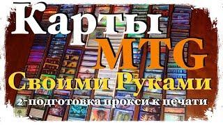 Карты MTG своими руками . Как создать файл для печати карт за 2 минуты