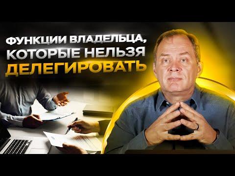 7 ключевых функций собственника бизнеса, которые нельзя делегировать / Александр Высоцкий