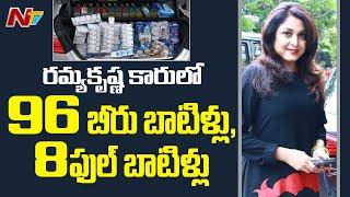 రమ్య కృష్ణ కారులో భారీగా పట్టుబడ్డ మద్యం బాటిల్లు - Liquor Bottles Held In Ramya Krishna Car | NTV