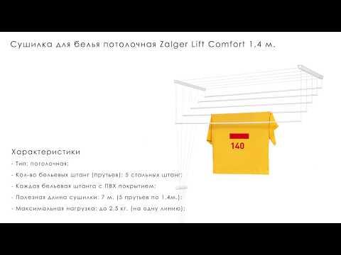 Сушилка для белья потолочная Lift Comfort, 1.4 м