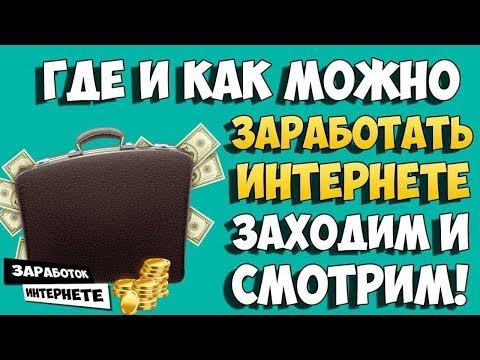 Топовый Проект 2019 года #CashMag  Заработок 1 600 рублей со старта
