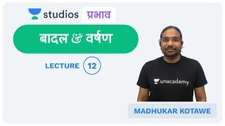 L12: Clouds & Precipitation I Geography (UPSC CSE - Hindi) I Madhukar Kotawe