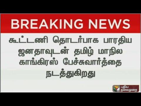 BJP-holds-alliance-talks-with-Tamil-Maanila-Congress