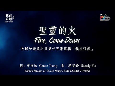 【 聖靈的火 Fire, Come Down 】官方歌詞版MV (Official Lyrics MV) - 讚美之泉敬拜讚美 (25)