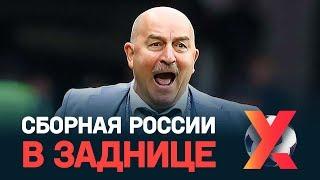 Сборная России в дерьме. Смотреть чемпионат мира страшно
