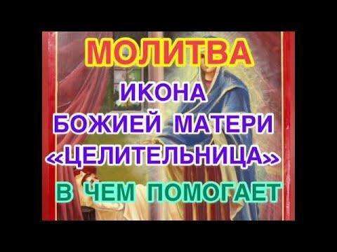 Икона Божией Матери «Целительница»: история иконы, в чем помогает, молитва иконе.
